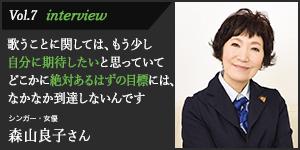 森山良子さんインタビュー