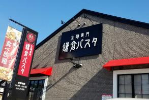 鎌倉パスタ立川店