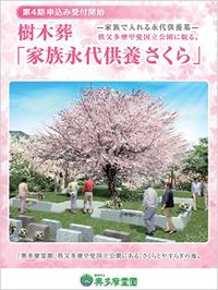 樹木葬「永代供養墓さくら」パンフレット