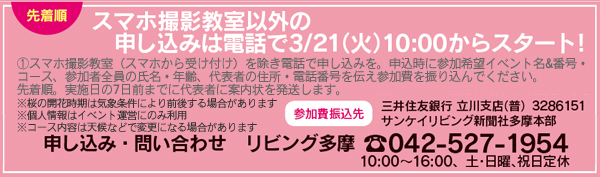 リビング多摩桜イベント2017