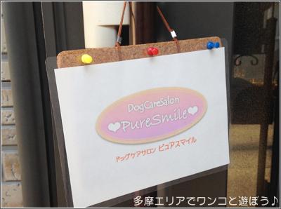 ドッグケアサロンPure Smile