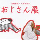 3/23(木)~28(火)「おじさん展」開催 -コートギャラリー国立