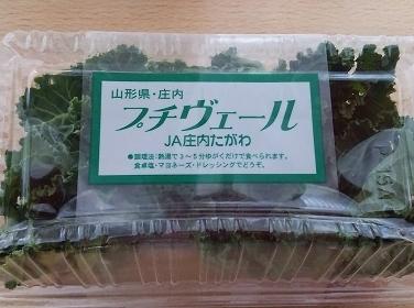 yasai_puti