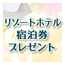 【リゾートホテル宿泊券プレゼント】 メール会員限定キャンペーン!