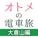 yokohama_otome_eye