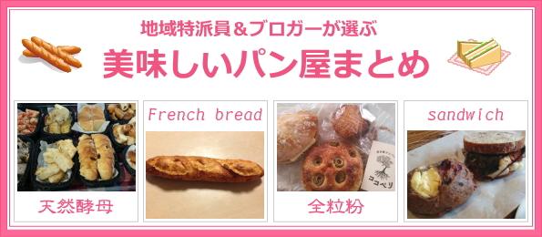 美味しいパン屋まとめ
