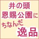 0420-inogashira-eyecatch