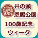 0420-inogashira100-eyecatch4