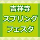 0420-kichijoji-eyecatch