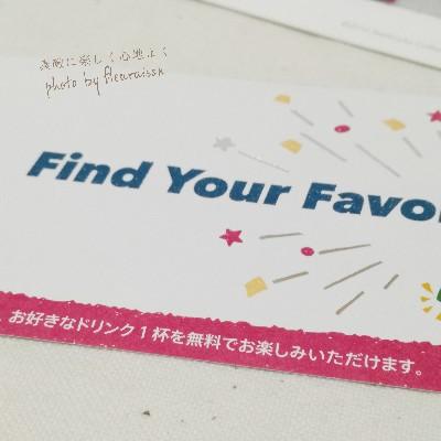 スタバドリンクが無料に♡5,000円チャージでもらえるドリンクチケット