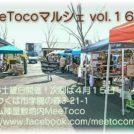 4月15日(土)開催!MeeToco(ミートコ)マルシェ@つくばへ