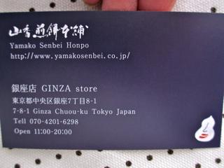 1704_yamakoginza3