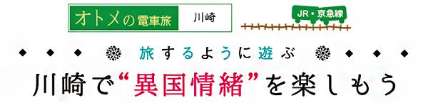 川崎で異国情緒を楽しもう