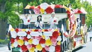 「バラのパレード」