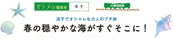 逗子でオシャレな大人のプチ旅 春の穏やかな海がすぐそこに! オトメの電車旅 逗子 JR横須賀線