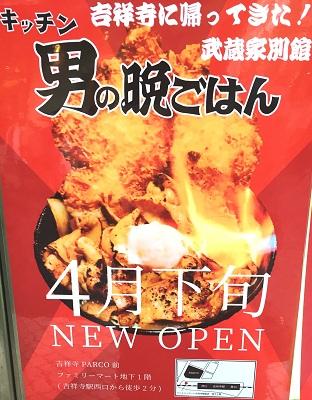 2017kichienotokokichi1