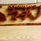 木の香りあふれるワークスペース・マチノワが町田に誕生!作家展も決定