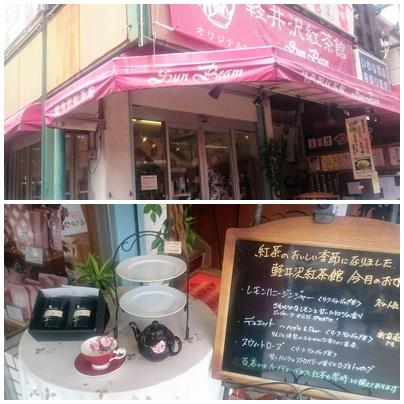 Karuizawa tea