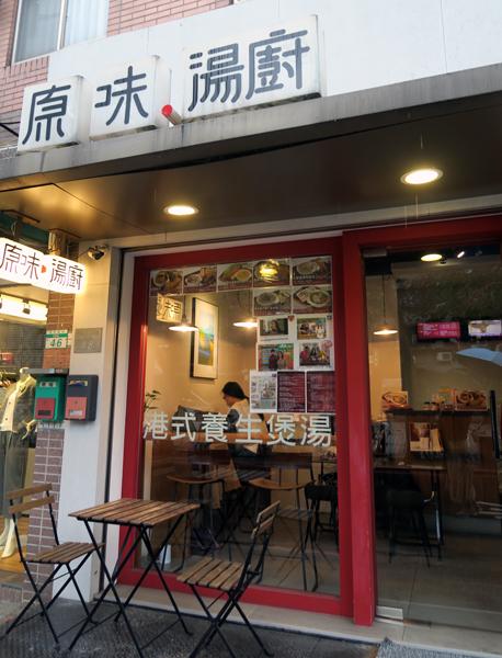 香港スープ専門店「原味 ‧ 湯廚」(台北市)