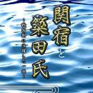 野田市 歴史観光サイトを開設