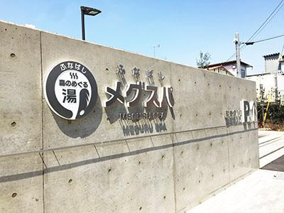 船橋市にもついに市営の温浴施設が!4月1日オープンの「メグスパ」へ
