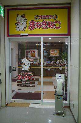 朝は10円!カラオケまねきねこ柏駅前店でひとりカラオケ!
