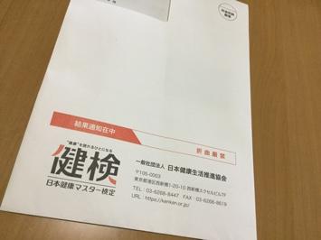 第一回日本健康マスター検定結果発表〜