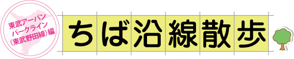 ちば沿線散歩~東武アーバン パークライン (東武野田線)編