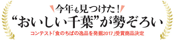 """今年も見つけた!""""おいしい千葉""""が勢ぞろい~食のちばの逸品2017"""
