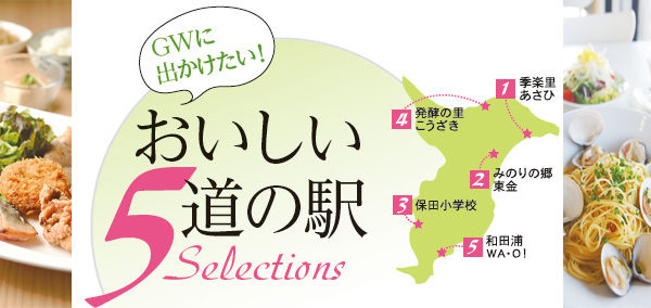 一度は出かけたい 千葉のおいしい道の駅 5 Selections