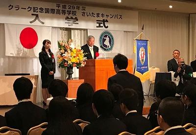 高等 横浜 クラーク 記念 国際 学校