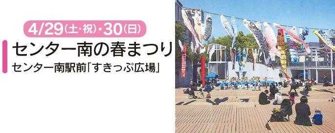すきっぷ広1