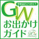 denen_GW_eye