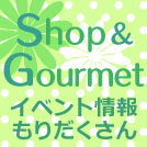 denen_shop&gourmet0825_eye (2)