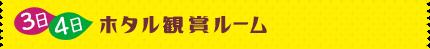 3日4日 ホタル観賞ルーム