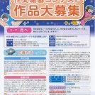 mac_uchinohisakubunnkaigacontest