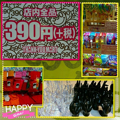 店内全品¥390-