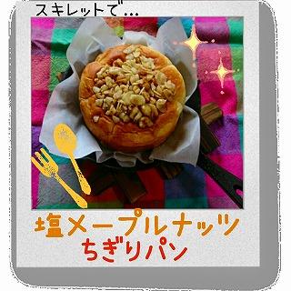 ちぎりパン・塩メープルナッツ