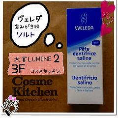 ヴェレダ・ソルトの歯磨き粉