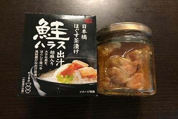 sakeharasu1