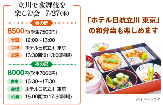 ホテル日航立川 東京の和弁当