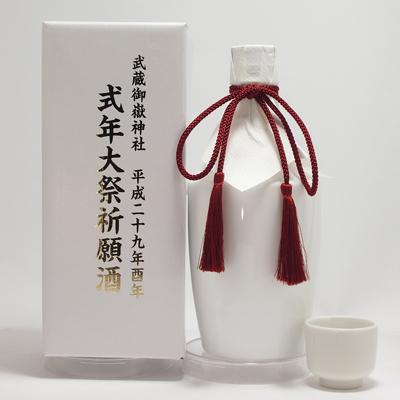 武蔵御嶽神社式年大祭・祈願酒