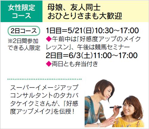 【参加無料】特典いっぱい!「女性限定2日間コース・初心者競馬セミナー」