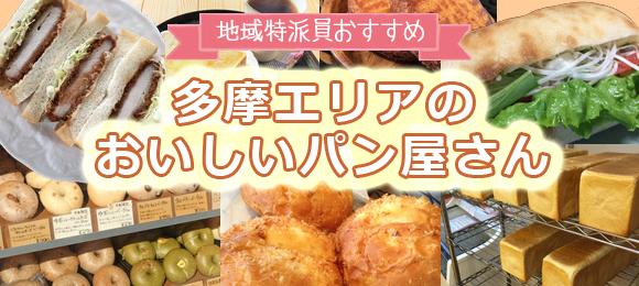 【特集】地域特派員オススメ!地元の「パン屋」さん♪(2017年版)