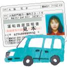 自動車運転免許の自主返納を考える 「もう危険? 親の、私の運転テクニック」
