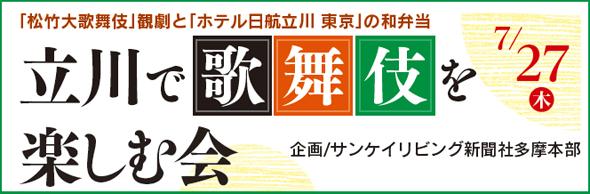 立川で歌舞伎を楽しむ会