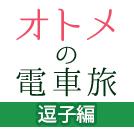 オトメの電車旅 逗子編