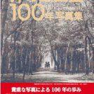 「井の頭公園100年写真集」を発行