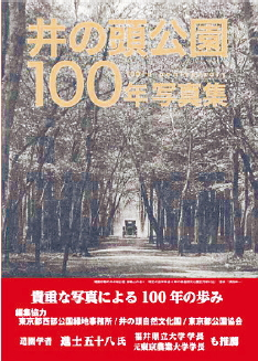 100年写真集