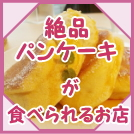 ふわっふわっとろっとろっ♪絶品パンケーキが食べられるお店【吉祥寺・荻窪など】